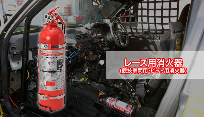 器 消火 炭酸 ガス